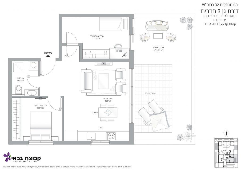 דירת גן 3 חדרים-1
