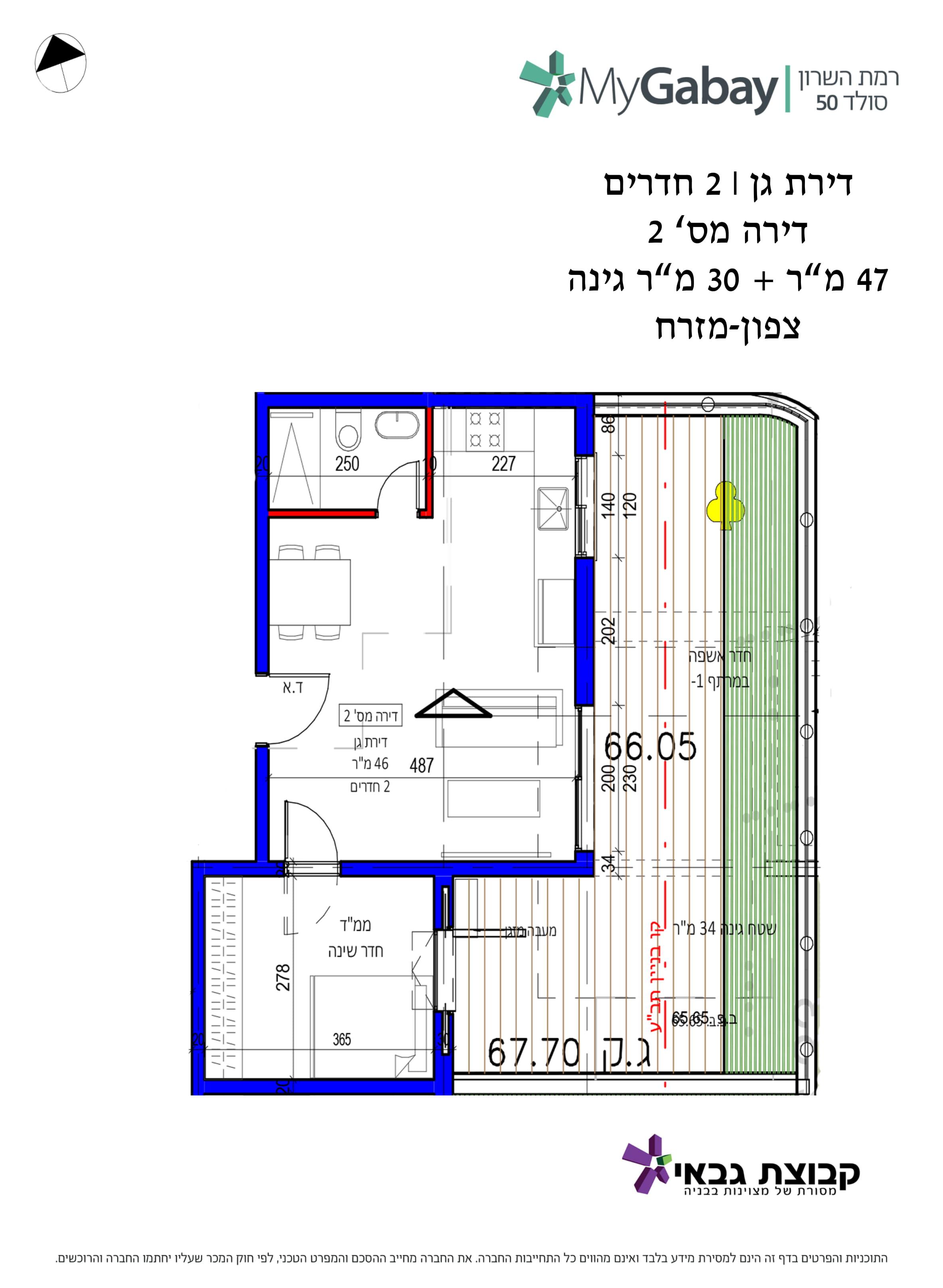 דירת גן מספר 2 צפון-מזרח
